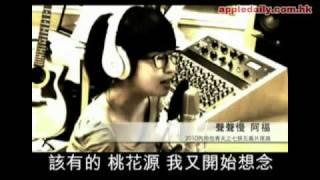香港蘋果動新聞 20101018 素顏少女超班靚聲唱爆網
