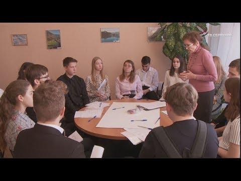 В Серпухове состоялся форум волонтёров «Гражданская активность»