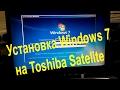 Установка Виндовс 7 на ноутбук Toshiba Satelite A210,A215,A200 (с флешки)