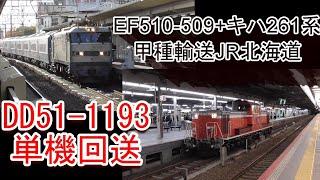 【遭遇シリーズ】カシオペア色EF510+JR北海道キハ261系(2019.11.30)とDD51単機回送出発シーン(2019.12.12)