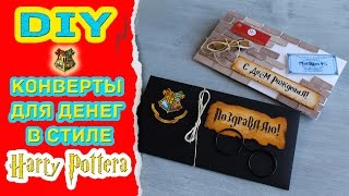 Конверты для денег в стиле Гарри Поттера * Как подарить деньги ПОТТЕРОМАНУ * Eva-Konfetti