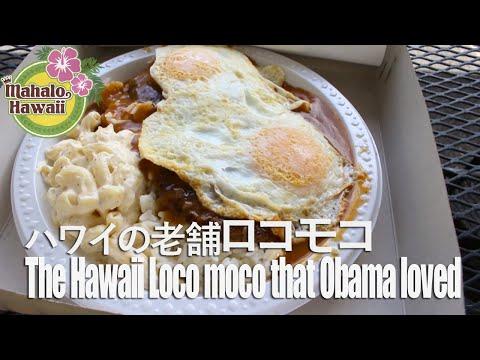【ハワイグルメ】オバマも愛した老舗ロコモコ Popular Locomoco in Hawaii-Rainbow Drive-In- [day4]