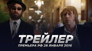 Лунная афера / Moonwalkers русский трейлер