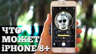 Все, что нужно знать об iPhone 8 Plus в 4K и 60fps