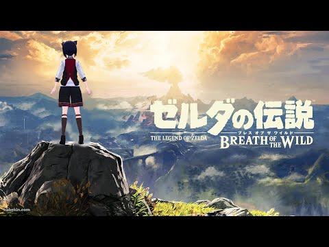 【BotW】人生で初めてまともにプレイするゼルダpart2【VTuber】