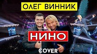 Виталий Лобач - Нино (cover Винник) Живая Музыка и Тамада на Свадьбу Полтава, Киев
