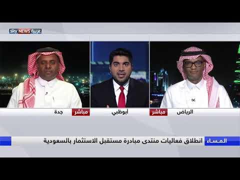 انطلاق فعاليات منتدى مبادرة مستقبل الاستثمار بالسعودية  - نشر قبل 32 دقيقة
