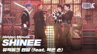 엔딩요정의 새로운 패러다임(feat. SHINEE) #studiok #뮤직뱅크 #shorts