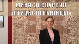 Вологодский музей онлайн / Мини-экскурсия по выставке «Птицы-небылицы»