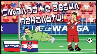 Россия - Хорватия Почему Смолов не забил пенальти? (Мультбол)