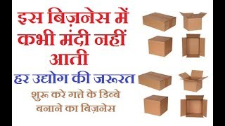 Corrugated box, manufacturing business | Top business | business ideas, in india | small business