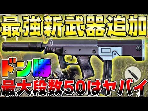 【荒野行動】今日追加された新武器『05式短機関銃』がサプレッサー標準装備x最大段数50発のぶっ壊れ性能なんだがwww SMG内最強確定です!!w 【KNIVES OUT実況アプデ:運命K】