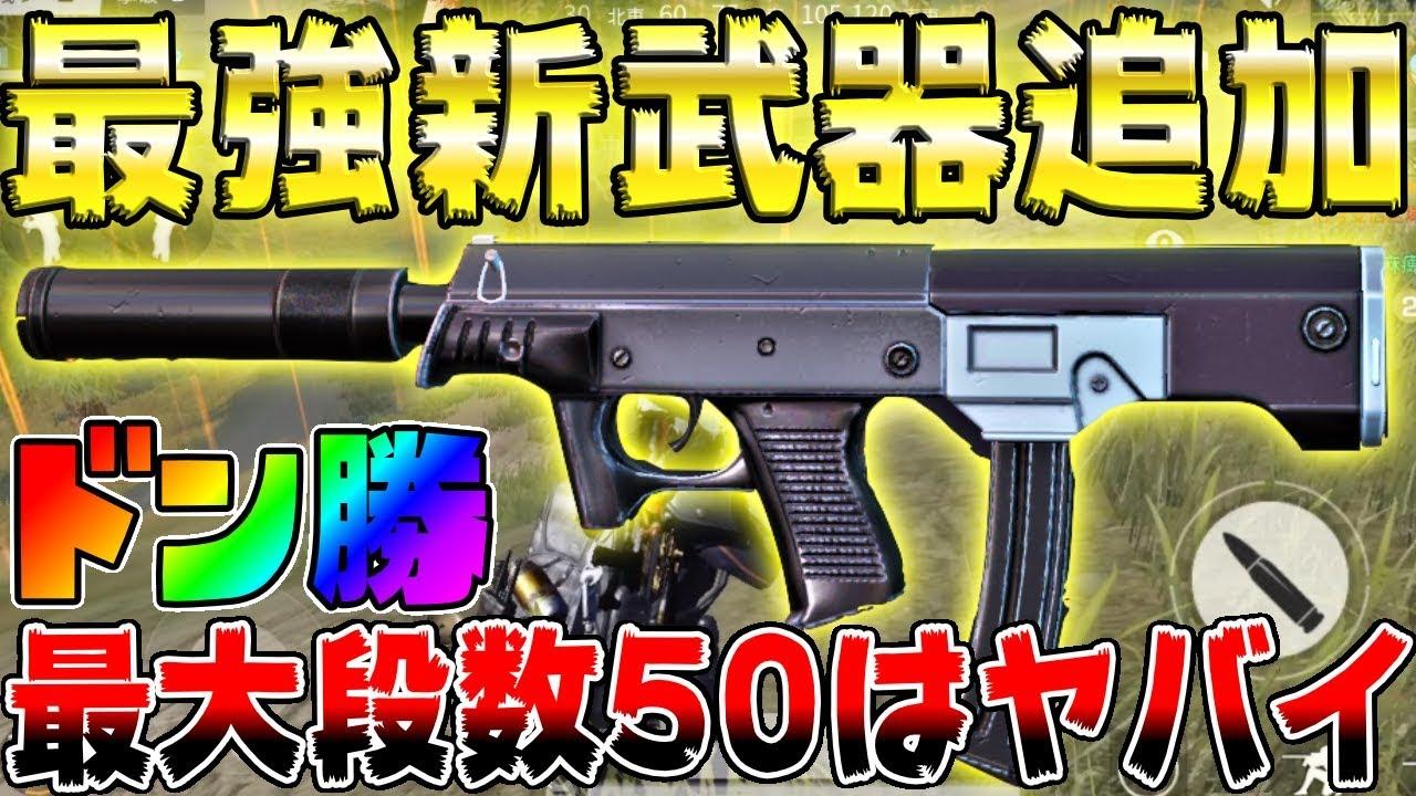 【荒野行動】今日追加された新武器『05式短機関銃』が ...