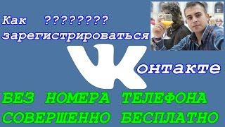 Зарегистрироваться Вконтакте Без номера Телефона бесплатно 2!  2016 Лето.(Зарегистрироваться Вконтакте Без номера Телефона бесплатно 2! 2016 Лето. https://temp-mail.ru/ Получить временную..., 2016-06-13T11:26:23.000Z)