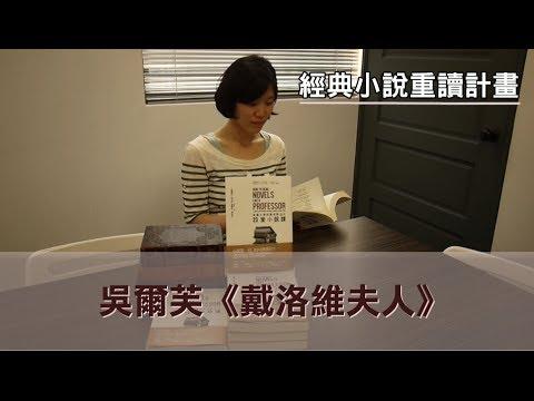 【經典小說重讀計畫】《戴洛維夫人》 美國文學院最受歡迎的23堂小說課系列活動 - YouTube