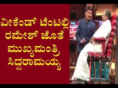 CM Siddaramaiah In Weekend with Ramesh Season 3 | Zee Kannada | Exclusive Video