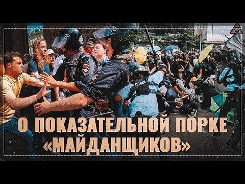 Смотреть О показательной порке «майданщиков» в Москве и Гонконге онлайн
