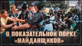 О показательной порке «майданщиков» в Москве и Гонконге