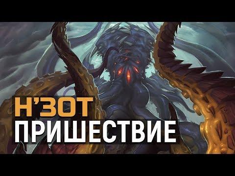 Пришествие Н'Зота и его тайны | Wow: Legion
