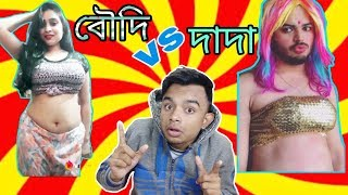 Vigo Nogra Dada | দাদাদের অশ্লিল কার্যকলাপ | Bangla New Funny Video 2018 | pukurpakami