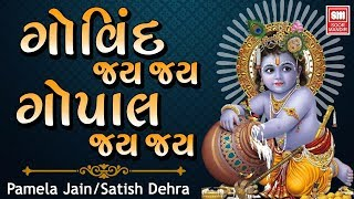 Govind Jay Jay Gopal Jay Jay I Krushna Dhoon I Pamela Jain I Satish Dehra