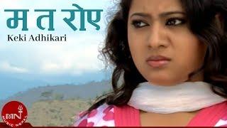Narendra Pyasi Song | Ma Ta Roye Roye | Keki Adhikari | Nepali Adhunik Song
