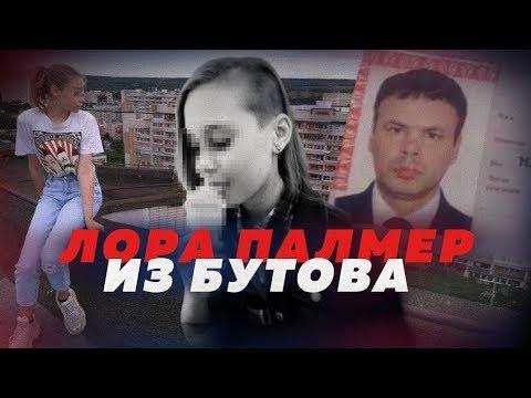 ЗАГАДОЧНАЯ СМЕРТЬ МОСКОВСКОЙ ШКОЛЬНИЦЫ // Алексей Казаков