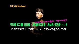 [죽빵전문 땡Q방송 #당구해커] 재미보장~! 은찬엄마35 vs 당구달인35
