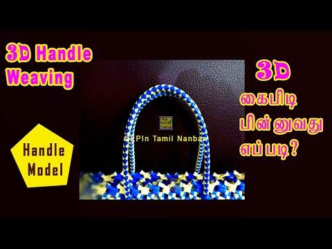 3D Handle weaving, 3d Kaipidi Poduvathu eppadi tutorial for beginners thumbnail