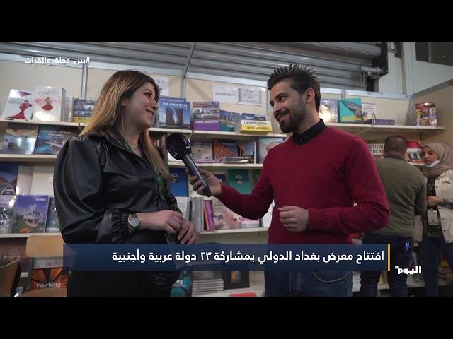 بين دجلة والفرات: بمشاركة عربية ودولية..استمرار معرض بغداد الدولي للكتاب