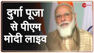 Durga Puja समारोह में पीएम मोदी लाइव | PM Modi Live Today | West Bengal | PM Modi Bengal Speech