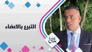 الطبيب الجراح عماد الجابر - التبرع بالاعضاء