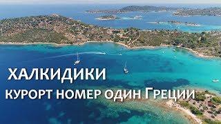 видео Курорты Греции с песчаными пляжами