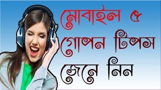 Secret 5 top open android setting  bangla | Mobile setting secret 5 Bangla