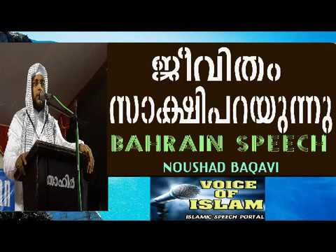 Bahrain speech Usthad Noushad baqavi new speech 2015  ♕