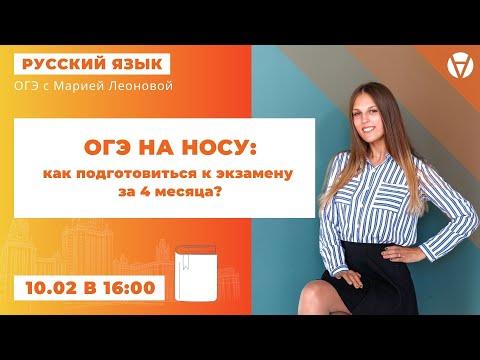 ОГЭ на носу: как подготовиться к экзамену за 4 месяца? l ОГЭ 2021 по русскому языку l AltEd