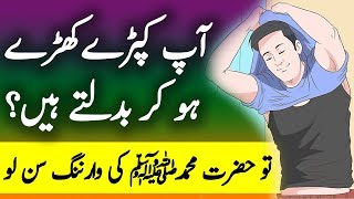 Hazrat Muhammad SAWW About Changing Clothes While Standing | Muhammad SAWW Ka Farman | Tubelight