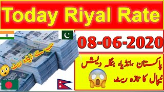 Saudi riyal rate in Pakistan India Bangladesh Nepal, Saudi riyal rate today, 08 June 2020,