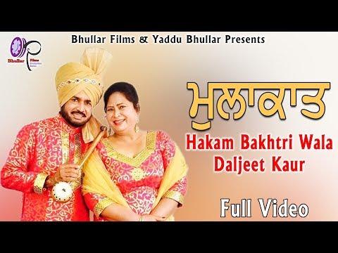 Hakam Bhakhtariwala | Daljit Kaur | Mulakat | Bhullar Films | NEW PUNJABI DUET SONG 2018