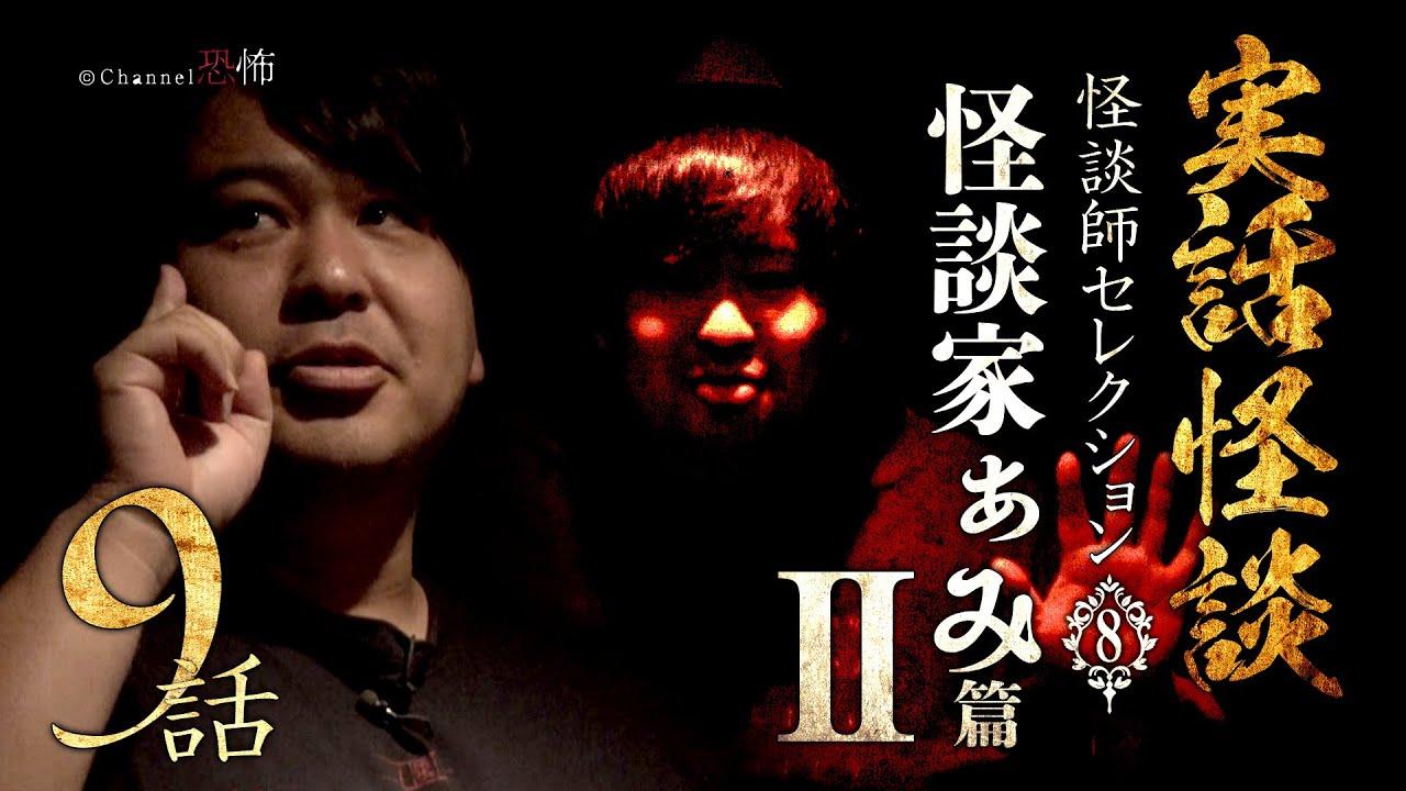 【実話怪談つめあわせ9話】怪談家ぁみ篇2【怪談師セレクション(8)】