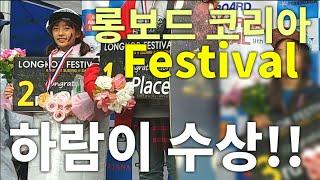 롱보드코리아 페스티벌하람이 수상!! Longboard KOREA Festival 2018 9th