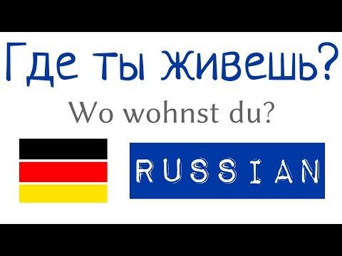 Как по немецки где ты живешь