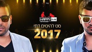 סט להיטים מזרחי דתי 2017 - נריה אנג'ל & ניסו סלוב  - 052-721-2000 -  HAPPY DJ'S