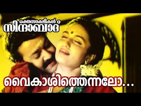 Vaikashithennalo...| Rakthasakshikal Zindabad | Superhit Movie Song