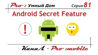 Android Secret Feature  - Пасхалочка. Серия 81