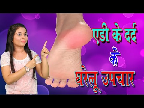एड़ी के दर्द का घरेलू उपचार Home Remedies For Heel Pain (Pairon Ka Dard) Health Tips In Hindi