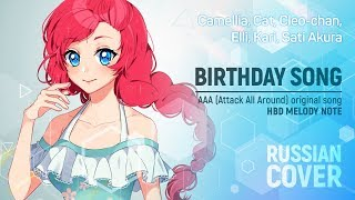 Скачать 6 People Chorus Birthday Song AAA RUS COVER HBD Melody Note