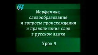 Урок 9. Словообразовательные особенности частей речи в русском языке
