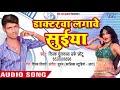 Download 2018 का सबसे हिट Bhojpuri Song  - Doctarwa Lagawe Suiya -  Deepak Dularua Urf Chhotu MP3 song and Music Video