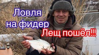 Открытие фидерного сезона на реке Урал Весна 2020 Рыбалка на фидер Лещ